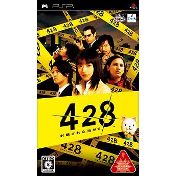 PSP/428 〜封鎖された渋谷で〜 netoff2