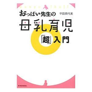 おっぱい先生の母乳育児「超」入門/平田喜代美|netoff2