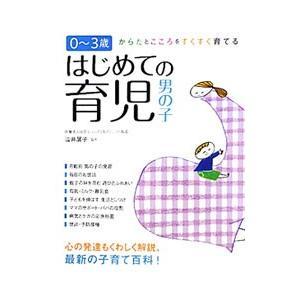 はじめての育児男の子/渋井展子|netoff2