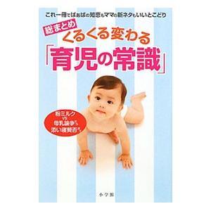 総まとめくるくる変わる「育児の常識」/小学館|netoff2