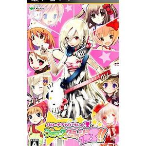 PSP/ハローキティといっしょ!ブロッククラッシュ123!! netoff2