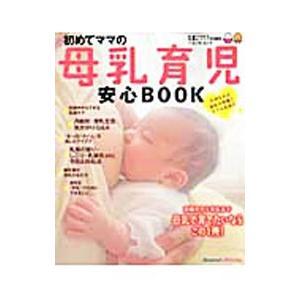 初めてママの母乳育児安心BOOK 〔2010〕|netoff2