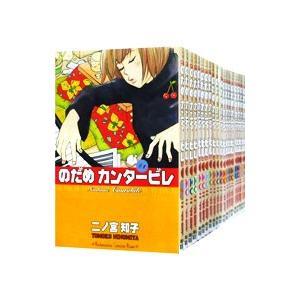 のだめカンタービレ (全25巻セット)/二ノ宮知子|netoff2