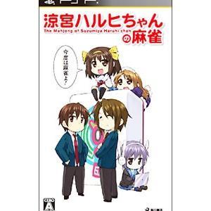 PSP/涼宮ハルヒちゃんの麻雀|netoff2