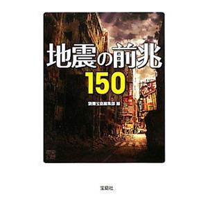 地震の前兆150/宝島社|netoff2