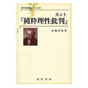 カント 純粋理性批判 超特価 有福孝岳 (訳ありセール 格安)