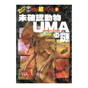 入手困難 格安SALEスタート 未確認動物UMAの謎 並木伸一郎