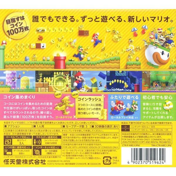 3DS/Newスーパーマリオブラザーズ2|netoff2|02