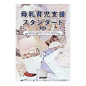 母乳育児支援スタンダード/日本ラクテーション・コンサルタント協会|netoff2