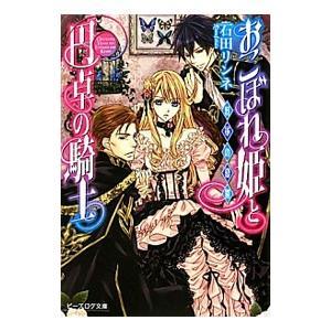 おこぼれ姫と円卓の騎士 気質アップ −将軍の憂鬱− 3 豪華な 石田リンネ