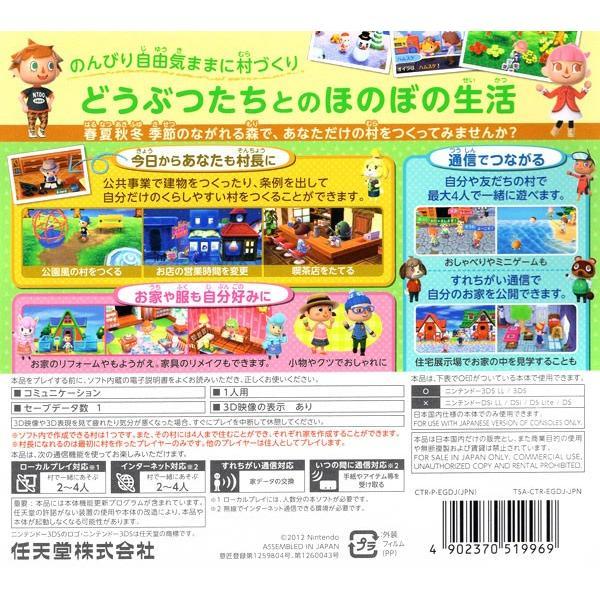 3DS/とびだせ どうぶつの森|netoff2|02