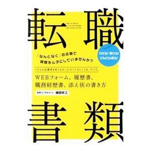 転職書類 ギフ_包装 細田咲江 無料