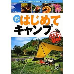 自然と親しむはじめてキャンプ 期間限定の激安セール 『1年保証』 JTBパブリッシング