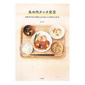 丸の内タニタ食堂−行列のできる500kcalのまんぷく定食とお弁当− タニタ 新作 人気 安値