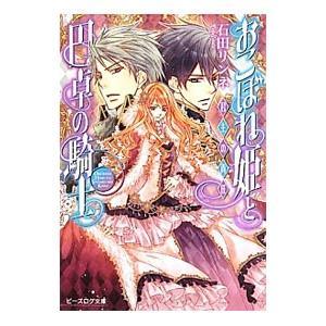 時間指定不可 おこぼれ姫と円卓の騎士 −君主の責任− 限定品 6 石田リンネ