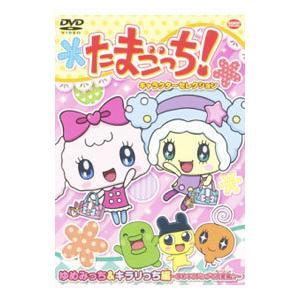 DVD/たまごっち!キャラクターセレクション ゆめみっち&キラリっち編〜ゆめキラバッグで大変身☆〜 netoff2