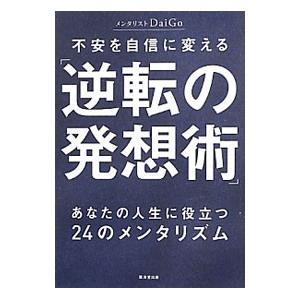 格安SALEスタート 不安を自信に変える 逆転の発想術 DaiGo ギフト プレゼント ご褒美