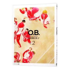 O.B. 2 期間限定特別価格 店内全品対象 中村明日美子