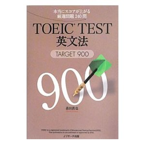 TOEIC TEST英文法TARGET900 森田鉄也 物品 アウトレット☆送料無料