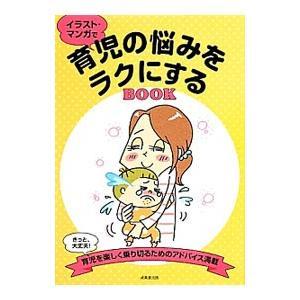 育児の悩みをラクにするBOOK/成美堂出版|netoff2