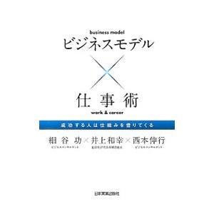 ビジネスモデル×仕事術 初回限定 細谷功 別倉庫からの配送