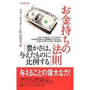 お金持ちの法則「豊かさは、与えたものに比例する」/ジョー・ヴィターレ|netoff2
