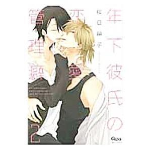 年下彼氏の恋愛管理癖 オンラインショッピング 2 桜日梯子 日本