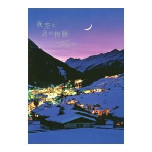 超安い 新作続 夜空と月の物語 日本星景写真協会
