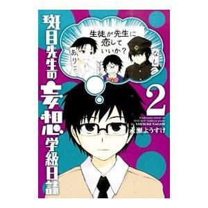 斑目先生の妄想学級日誌 2/永瀬ようすけ netoff2