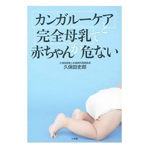 「カンガルーケア」と「完全母乳」で赤ちゃんが危ない/久保田史郎|netoff2