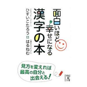 2020A W新作送料無料 激安格安割引情報満載 面白いほど幸せになる漢字の本 ひすいこたろう
