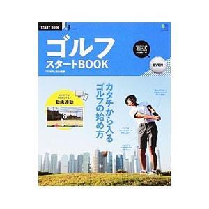 ゴルフスタートBOOK/〓出版社|netoff2