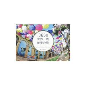 365日世界一周絶景の旅 初売り メーカー公式 TABIPPO