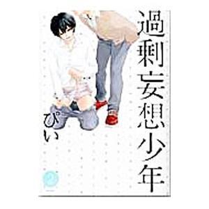 過剰妄想少年 本物◆ 激安 2 ぴい