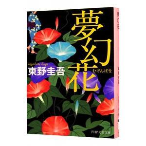 夢幻花/東野圭吾 netoff2