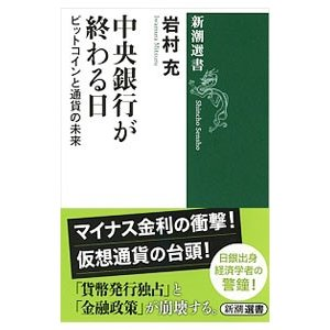 中央銀行が終わる日 岩村充 激安セール 予約