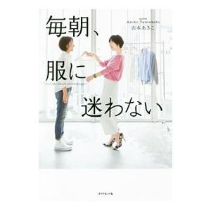 日本未発売 毎朝 服に迷わない 山本あきこ 大決算セール