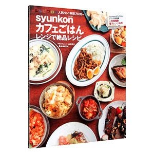 syunkonカフェごはん レンジで絶品レシピ/山本ゆり