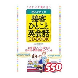 これだけで間に合う初めての人の接客ひとこと英会話CD−BOOK 即納送料無料 (人気激安) 藤田英時