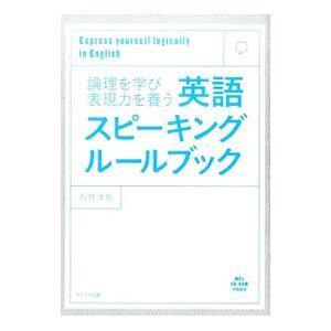 公式サイト 論理を学び表現力を養う 英語スピーキングルールブック 石井洋佑 早割クーポン