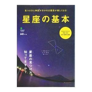 星座の基本 安い 激安 プチプラ 高品質 〓出版社 5☆好評