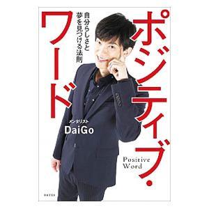 ポジティブ ワード DaiGo 最安値 ◆セール特価品◆