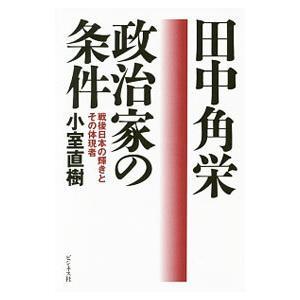田中角栄政治家の条件 小室直樹 年間定番 ショッピング