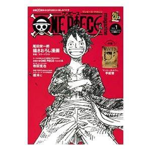 ワンピース・マガジン Vol.1/尾田栄一郎|netoff2