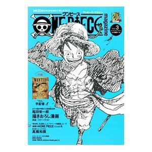 ワンピース・マガジン Vol.3/尾田栄一郎|netoff2