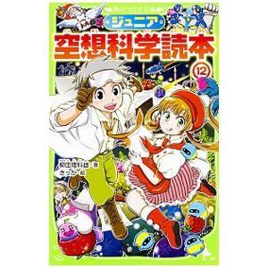 お気にいる ジュニア空想科学読本 12 柳田理科雄 超安い
