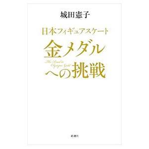 日本フィギュアスケート金メダルへの挑戦 付与 城田憲子 アウトレット