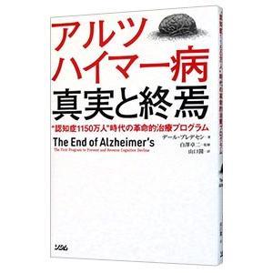 ブランド激安セール会場 アルツハイマー病真実と終焉 高級品 BredesenDale E.