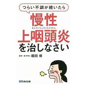つらい不調が続いたら慢性上咽頭炎を治しなさい/堀田修|netoff2
