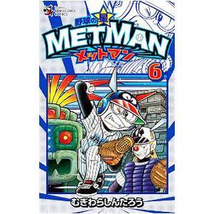 野球の星 メットマン 6/むぎわらしんたろう netoff2
